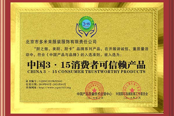 CHINA 3.15 CONSUMER TRUSTWORTHY PRODUCTS